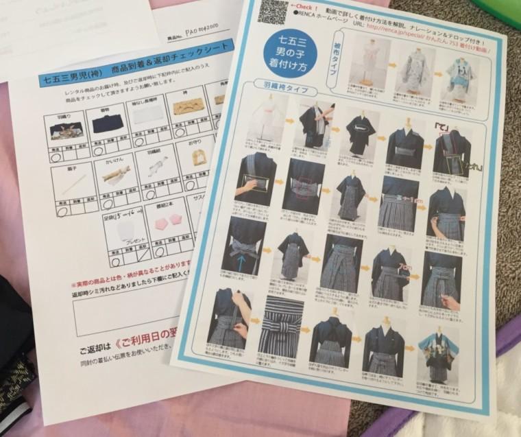 七五三 男の子の袴の着付け方法の紙